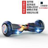 兒童智慧體感電動平衡車成人越野代步雙輪扭扭平行車兩輪學生 薇薇MKS