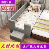 兒童床實木兒童床拼接大床男孩加寬床單人嬰兒帶護欄床邊床小床女孩布藝【限時83折 快速出貨】