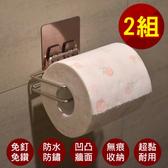 【易立家Easy+】捲筒衛生紙架 304不鏽鋼無痕掛勾 無痕貼(2組)銀色貼片