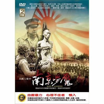 南京夢魘DVD