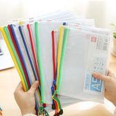 手提檔袋10個裝辦公用品網格拉鍊袋A5/B5/A4學生文具文具袋子耐用拉鍊 法布蕾輕時尚