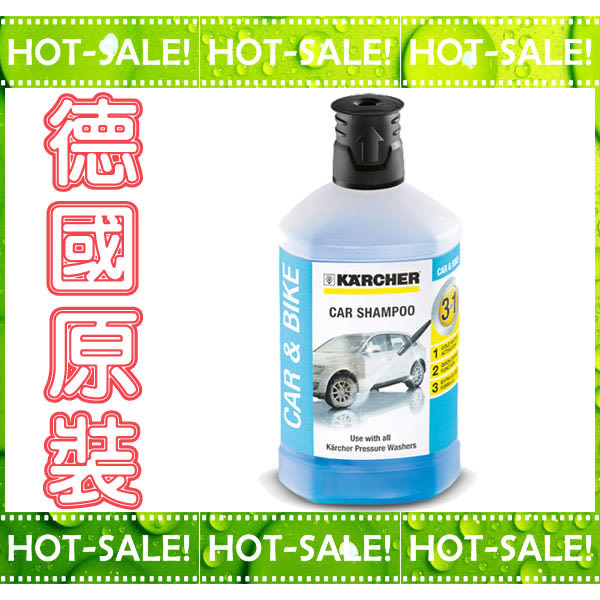 《德國原裝》Karcher RM 610 / RM610 德國凱馳 高壓清洗機專用 洗車用三合一清潔劑 ( K2/K3/K4/K5適用)