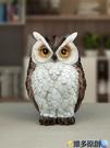 仿真鳥 樹脂仿真貓頭鷹擺件客廳家居電視柜酒柜桌面裝飾可愛動物鳥工藝品 維多原創