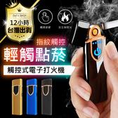【防風款 指紋打火機 USB充電】指紋開關-超安全 電子打火機 USB打火機 防風打火機