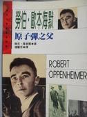 【書寶二手書T5/傳記_GAN】勞伯歐本海默-原子彈之父_傑克.隆美爾