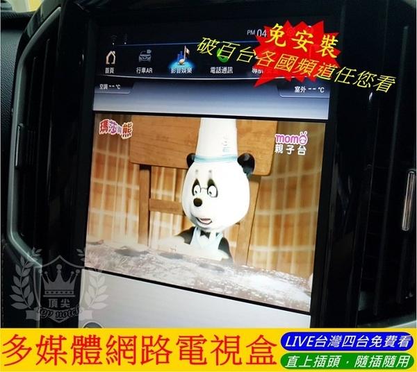LUXGEN納智捷U6GT【GT220多媒體網路電視盒】專用 數位電視 免安裝 HDMI 機上盒 高清電視