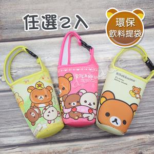 【Rilakkum】拉拉熊 懶懶熊 環保提袋 飲料袋 杯套杯袋-任選2(暖暖粉)+(大集合