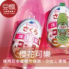【豆嫂】日本飲料 木村櫻花/靜岡抹茶風味可樂(240ml)