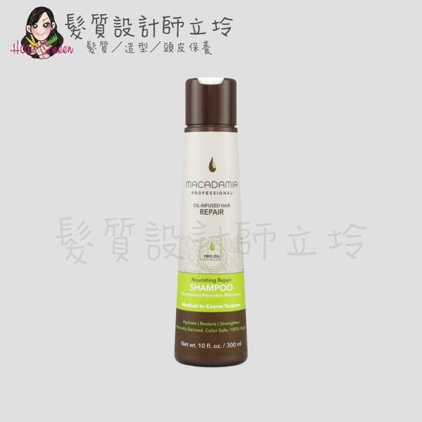 立坽『洗髮精』志旭國際公司貨 Macadamia美國瑪卡 潤澤髮浴300ml HH08 HH06