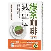 綠茶咖啡減重法(減重門診醫生教你輕鬆喝.一個月激瘦6.2公斤)