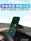 車載手機支架儀表台吸盤式導航支架多功能汽車用手機架卡扣式通用『小淇嚴選』