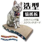 *KING WANG*寵喵樂 S型波浪款貓抓板 招財貓/紅金魚 SY-753 兩款顏色