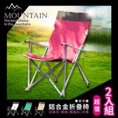 【露營+】2入組-耐重高品質鋁合金牛津布露營折疊椅(大川椅導演椅)紅色系-2