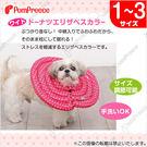 ◆此款為加寬樣式 ◆日本特地為寵物設計 ◆使用柔軟的泡棉,舒適的棉布質地