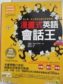 【書寶二手書T8/語言學習_EMQ】漫畫式英語會話王_沈載京、Steve Choe