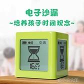 定時器 兒童電子沙漏計時器學生做題提醒自律定時時間管理考試學習神器鐘 快速出貨