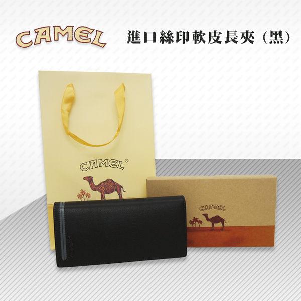 CAMEL 長夾 CM-11227-1 黑色 男用 皮夾 真皮 拉鍊袋 進口絲印軟皮長夾 桔子小妹