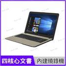 華碩 ASUS X540MA-0041AN5000 黑【N5000/15.6吋/四核心/超值文書機/Win10/Buy3c奇展】X540M