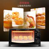 小型烤箱電烤箱家用烘焙餅干蛋糕迷你小型智慧全自動電烤箱家用烘焙機迷 潮流衣舍