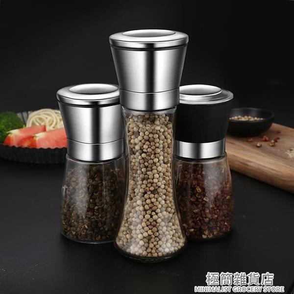 家用不銹鋼電動黑胡椒粉研磨器海鹽研磨瓶手動調料瓶花椒粒磨粉器 極簡雜貨