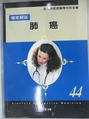 【書寶二手書T1/醫療_CC2】史丹佛家庭醫學百科全書_專家解答肺癌_羅時輝主編