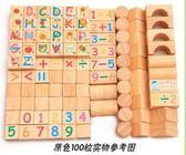 100粒大塊數字字母木制積木玩具1-2-3-6周歲兒童寶寶益智早教玩具