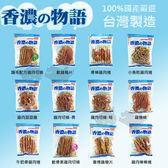 [寵樂子]《香濃物語》100%國產台灣製造寵物雞肉零食 - 犬用 / 狗零食