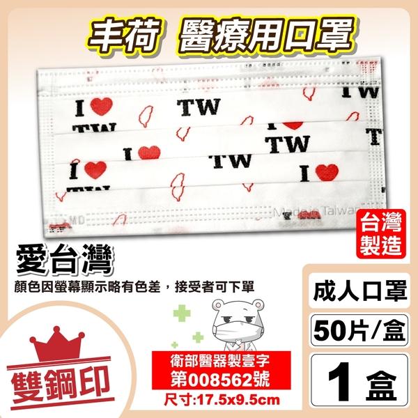 丰荷 雙鋼印 成人醫療口罩 醫用口罩 (愛台灣) 50入/盒 (台灣製造 CNS14774) 專品藥局【2016867】