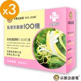 私密乳酸菌100億+金銀花蔓越莓洛神花萼萃取 3盒【京都念慈菴】(此批效期至2021.01)