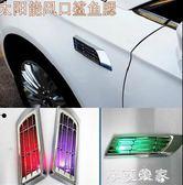 汽車引擎蓋仿假進出風口太陽能警示燈裝飾LED燈改裝側風口鯊魚鰓 摩可美家