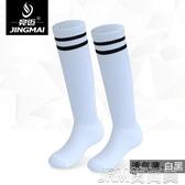 競邁成人兒童足球襪男中筒襪子女純棉薄款防滑專業訓練男童長筒襪 簡而美