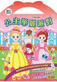夢幻紙娃娃:公主華麗派對