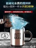磁化杯 自動攪拌杯自轉咖啡杯懶人水杯電動磁化杯便攜磁力杯子黑科技 瑪麗蓮安