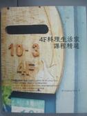 【書寶二手書T2/餐飲_NHW】4F料理生活家課程精選_4FCOOKINGHOME