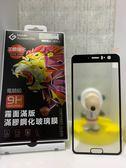 【2.5D三倍膠霧面】HTC U11 U-3u 5.5吋 霧面 磨砂 滿版滿膠 鋼化玻璃貼