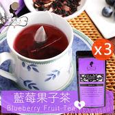 午茶夫人 藍莓果子茶 8入/袋x3 水果茶/茶包/無咖啡因