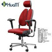 【德國HUGM哈根雙背椅】完美雙背椅- TX-SUPER