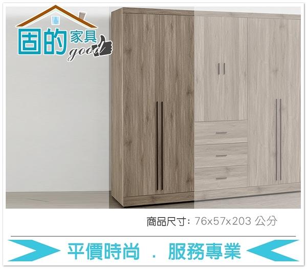 《固的家具GOOD》313-10-AJ 珂琪2.5尺雙吊衣櫃【雙北市含搬運組裝】