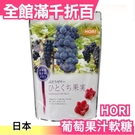 日本 北海道限定 HORI 葡萄口味軟糖 果汁軟糖 水果軟糖 軟糖 葡萄 零食 隨身包【小福部屋】