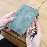 女士小零錢包女短款迷你韓版學生復古簡約拉鏈薄款硬幣包