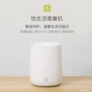 加濕器 小米有品香薰機臥室助眠USB精油擴香儀香薰燈爐霧化香薰加濕器