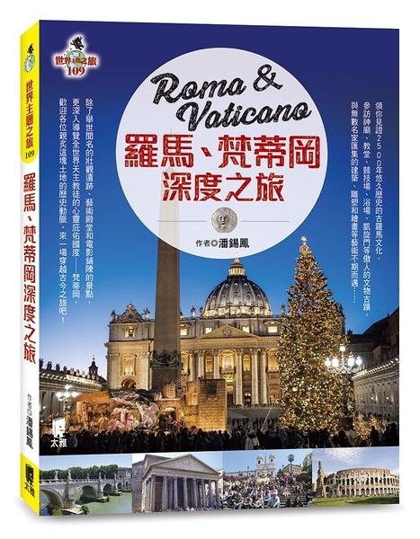 (二手書)羅馬、梵蒂岡深度之旅