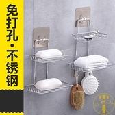 2個裝 強力粘貼式不銹鋼雙層皂架壁掛肥皂盒免打孔香皂架【雲木雜貨】