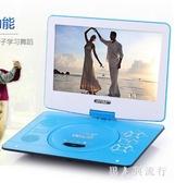 移動DVD便攜EVD高清兒童學生CD小型一體播放機VCD影碟機家用 DR23747 【男人與流行】