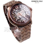 Kenneth Cole 羅馬時刻 雙面鏤空 腕錶 自動上鍊機械錶 男錶 不銹鋼 巧克力 古銅色 KC50779007