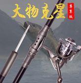 釣魚竿套裝組合海竿套裝全套海桿拋竿遠投竿海釣竿漁具套裝 k-shoesigo