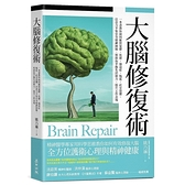 大腦修復術:一本書教你如何應對憂鬱、焦慮、強迫症、拖延、社交恐懼、注意力不集中等
