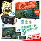 【免運費 手機電視棒 最新版本】IOS ...