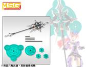 現貨 玩具e哥 壽屋組裝模型 MSG武裝零件 MH24 鶴一權杖 代理01129