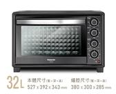 《Panasonic 國際牌》32公升 大容量 雙溫控 發酵烘烤箱 NB-H3203